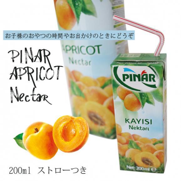 40%アプリコット果汁入り飲料 200ml03