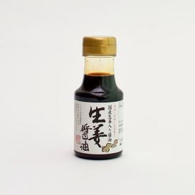国産すり生姜をたっぷり使用した甘口の生姜醤油