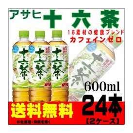 【送料無料※一部地域除く】アサヒ飲料 十六茶 600ml×24本【1ケース】