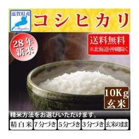 【新米】【送料無料※北海道・沖縄を除く】28年 滋賀県産コシヒカリ 10kg玄米 【精米方法が選べます】