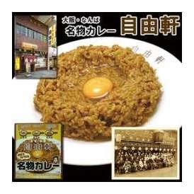 【送料無料※一部地域除く】大阪難波 自由軒名物カレー 5食セット