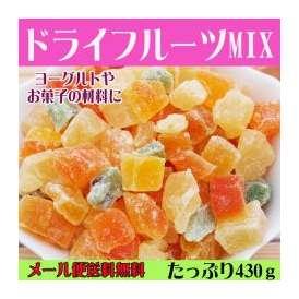 【メール便送料無料】ドライフルーツMIX 430g