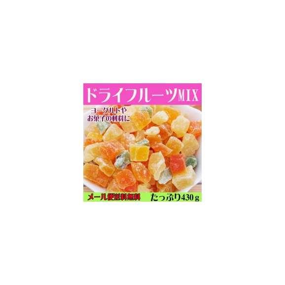 【メール便送料無料】ドライフルーツMIX 430g01