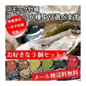 【メール便送料無料】スモーク牡蠣の缶詰3個セット★6種類から選べる!