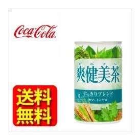 【送料無料】爽健美茶すっきりブレンド 160g缶30本【1ケース】