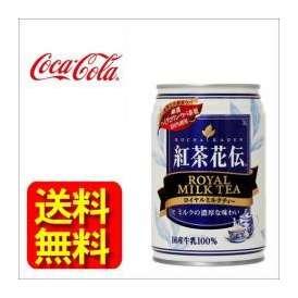 【送料無料】紅茶花伝ロイヤルミルクティ 280g缶24本【1ケース】