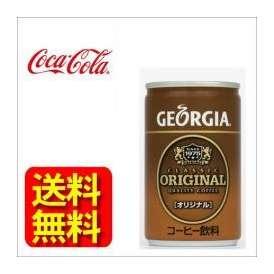 【送料無料】ジョージアオリジナル 160g缶30本【1ケース】