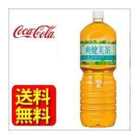 【送料無料】爽健美茶  ペコらくボトル 2LPET6本【1ケース】