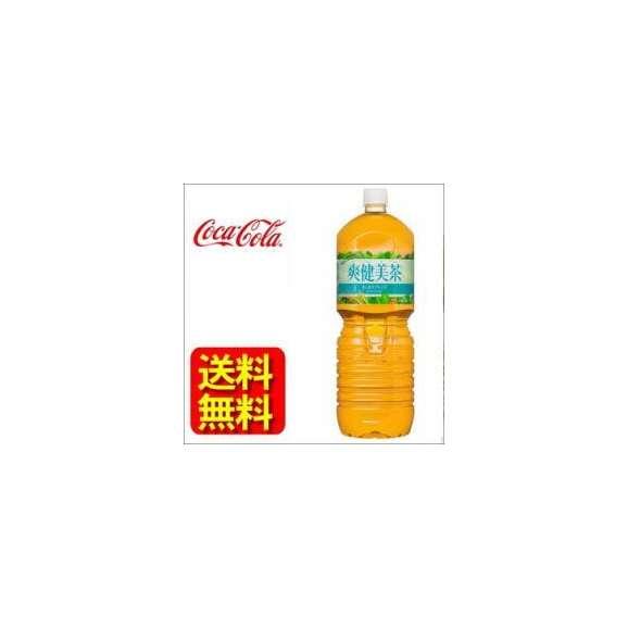 【送料無料】爽健美茶ペコらくボトル2LPET6本【1ケース】