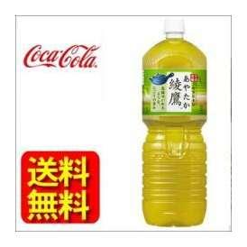 【送料無料】綾鷹  ペコらくボトル 2LPET6本【1ケース】