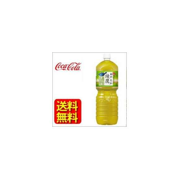 【送料無料】綾鷹ペコらくボトル2LPET6本【1ケース】