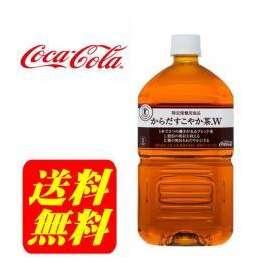 【送料無料】からだすこやか茶W-1050mlPET12本【1ケース】