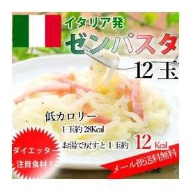 【メール便送料無料】低カロリー 乾燥しらたき【ゼンパスタ】12個★イタリアで大人気