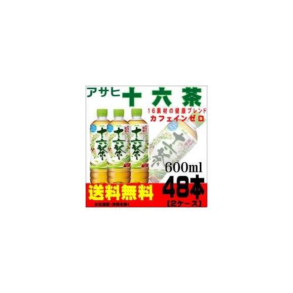 【送料無料※北海道・沖縄は除く】アサヒ飲料十六茶増量600ml×48本【2ケース】
