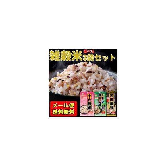 トライアルセット【メール便送料無料】3種から選べる雑穀米3袋セット