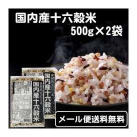 【メール便送料無料】国内産十六穀米 業務用500g×2袋
