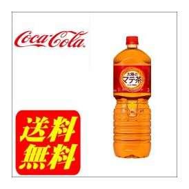 【送料無料】太陽のマテ茶  ペコらくボトル 2LPET6本