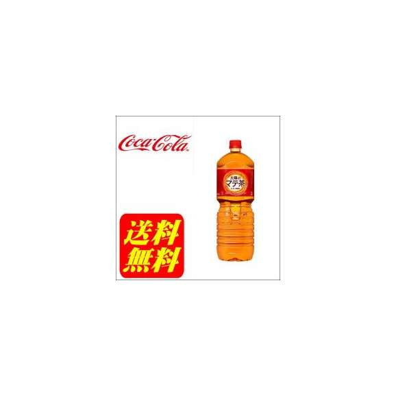 【送料無料】太陽のマテ茶  ペコらくボトル 2LPET6本01