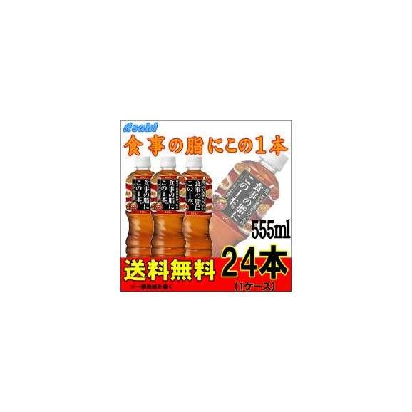 【送料無料※北海道・沖縄を除く】アサヒ飲料 食事の脂にこの1本 555ml×24本【1ケース】01