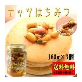 【送料無料※一部地域除く】蜂蜜とナッツの栄養をおいしく摂ろう! ナッツはちみつ160g×3個