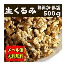 【メール便送料無料】無添加・無塩 生くるみ500g 栄養の宝庫