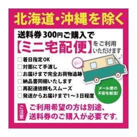 ミニ宅配便追加送料券+300円[北海道・沖縄を除く]
