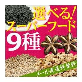 【メール便送料無料】9種類から選べるスーパーフード