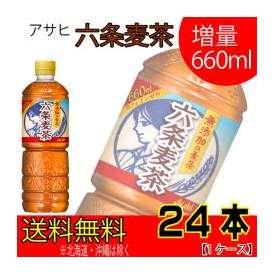 【送料無料※一部地域除く】アサヒ飲料 六条麦茶 660ml×24本【1ケース】