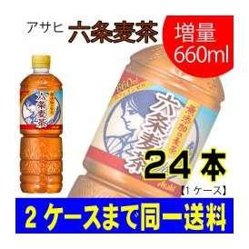 【2ケースまで同一送料】アサヒ飲料 六条麦茶 660ml×24本【1ケース】