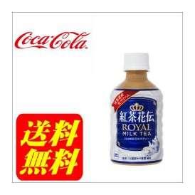【送料無料】紅茶花伝ロイヤルミルクティ 280mlPET 280mlPET24本