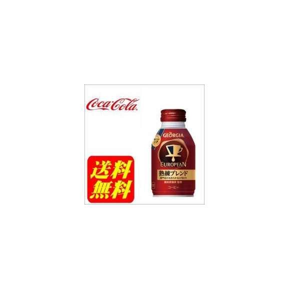 【送料無料】ジョージアヨーロピアン熟練ブレンド270mlボトル缶24本