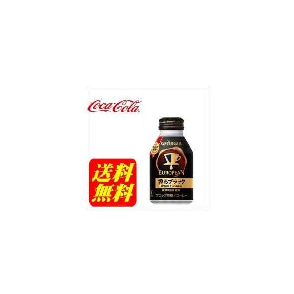 【送料無料】ジョージアヨーロピアン香るブラック290mlボトル缶24本