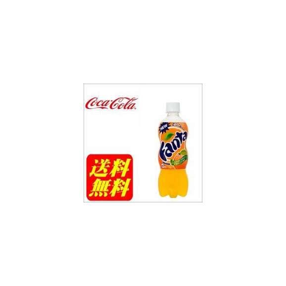 【送料無料】ファンタオレンジ500mlPET24本