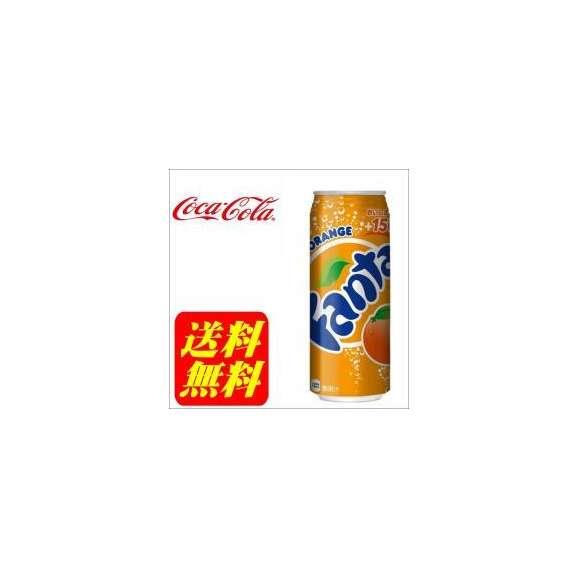 【送料無料】ファンタオレンジ500ml缶24本