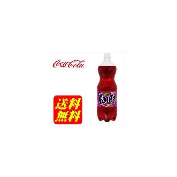 【送料無料】ファンタグレープ1.5LPET8本