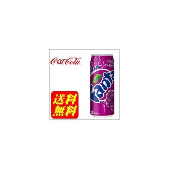 【送料無料】ファンタグレープ500ml缶24本
