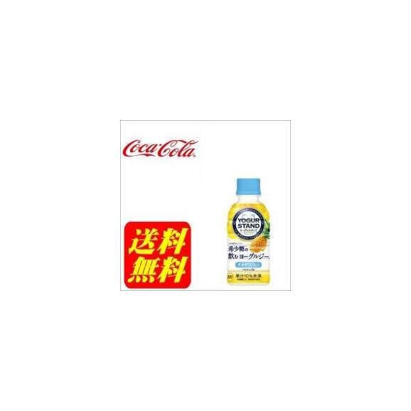【送料無料】ヨーグルスタンド希少糖の飲むヨーグルジーパイナップル190mlPET30本