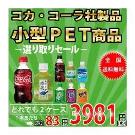 【送料無料】選り取り2ケース小型ペットボトル 24本×2ケース