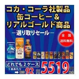 【送料無料】選り取り2ケース コーヒー、リアルゴールド 30本×2ケース