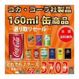 【送料無料】選り取り2ケース160ml缶 30本×2ケース