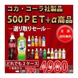 【送料無料】選り取り2ケース500ml+αペットボトル 【500ml+α 24本×2ケース】