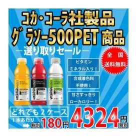 【送料無料】選り取り2ケース500mlグラソードリンク 500mlPET12本×2ケース