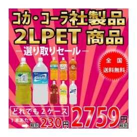【送料無料】選り取り2ケース2Lペットボトル 2LPET 6本×2ケース