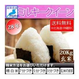 【送料無料※北海道・沖縄を除く】28年 滋賀県産ミルキークイーン 20kg玄米 【精米方法が選べます】