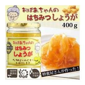 蜂蜜屋さんが作った!新生姜使用♪ おばあちゃんのはちみつしょうが400g