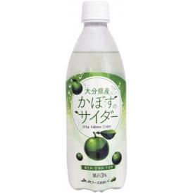 大分県産のカボス果汁の入ったサイダーです。