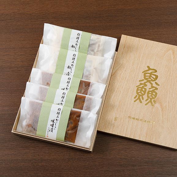 超特上かじき味噌漬・粕漬詰合せ04