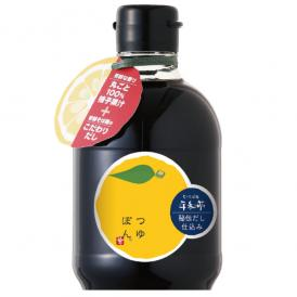 酸味は程よく香りが高く、種ありの香り高い柚子の搾り果汁のみを使用!