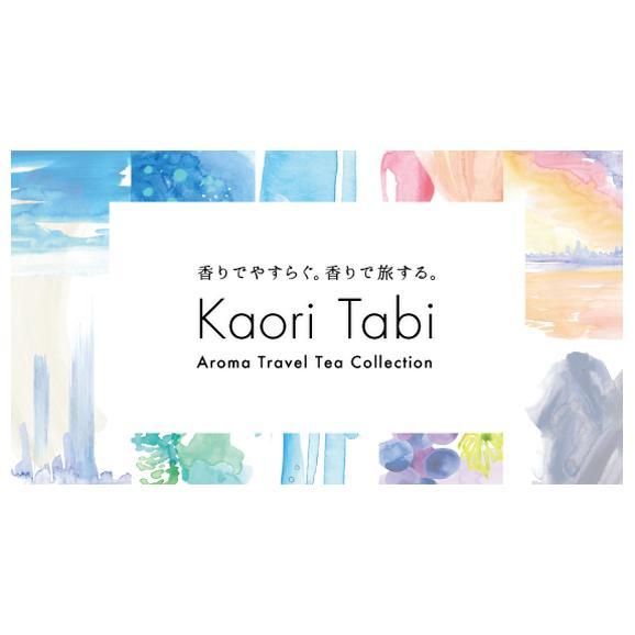 Kaori Tabi Aroma Tea Collection05
