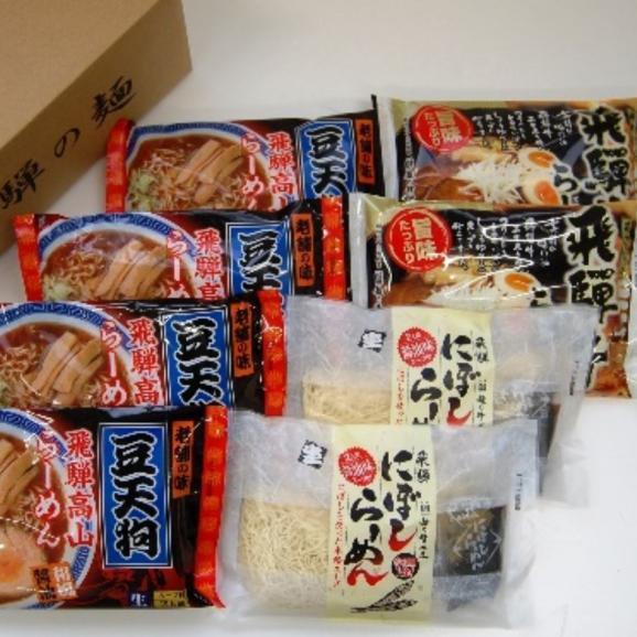 飛騨高山ラーメンセット【 3種 8袋(16食)入り 】01